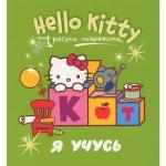Власенко Н.: Hello Kitty. Я учусь