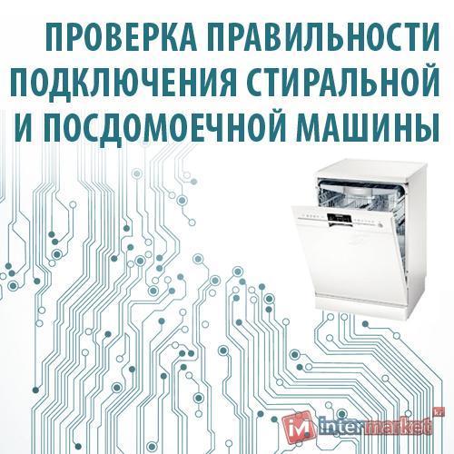 Проверка правильности подключения стиральной, посудомоечной машины
